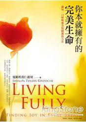 你本就擁有的完美生命:讓每一口呼吸都喜悅圓滿的方法 Living Fully:
