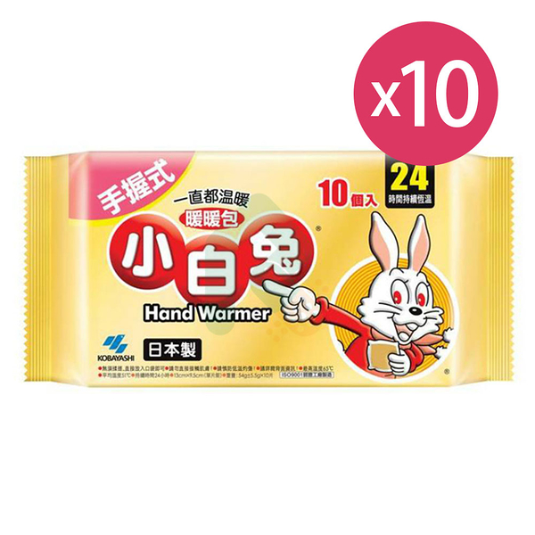 【十包組】日本桐灰小白兔(手握式) 暖暖包24HR 10入/包【瑞昌藥局】000811 冬天隱形的外套
