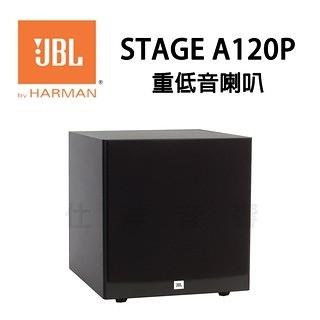 ◆美國 JBL 家庭劇院音響 Stage A120P 超重低音喇叭 12吋 低音震撼飽滿 超高CP值! 黑色~公司貨保固