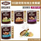 *WANG*【12罐組】Organix歐...