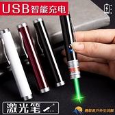指星筆激光鐳射筆沙盤售樓射筆指示筆usb充電逗貓筆【勇敢者】