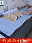 字帖 毛筆水寫布米字格空白1.4m仿宣紙加厚練毛筆字行書字帖 3C優購