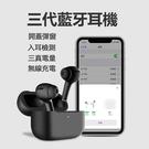 藍芽耳機高低音單耳雙耳無線藍芽非蘋果 AirPods Pro  科凌  型號   INPODS Pro 薇薇
