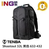 【24期0利率】TENBA 天霸 Shootout 32L 黑色 632-432 後背包 相機包 雙肩 32升