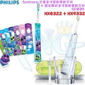 【超值組合↘優惠中】飛利浦 HX6322+HX9332 兒童震動電動牙刷+鑽石靚白音波震動電動牙刷