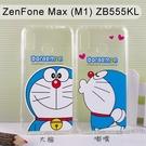 哆啦A夢空壓氣墊軟殼 ASUS ZenFone Max (M1) ZB555KL (5.5吋) 小叮噹【正版授權】
