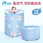 兒童游泳池 寶寶魚嬰兒游泳池家用寶寶新生兒童洗澡桶保溫夾棉支架游泳桶加厚igo 歐萊爾藝術館