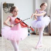 芭蕾舞裙 兒童舞蹈服裝女童春芭蕾舞裙幼兒演出服形體考級服練功服短袖 寶貝計畫