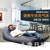 充氣床墊懶人充空氣沙發氣墊床單人戶外便攜午休折疊床L9 js8531『小美日記』
