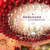 婚禮氣球裝飾結婚慶用品婚房布置生日派對浪漫創意婚慶場景布置 范思蓮恩