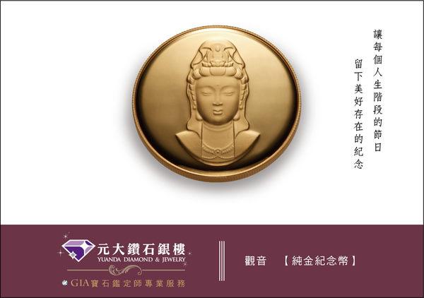 ☆元大鑽石銀樓☆【極致工藝‧品質保證】『觀音』純金紀念幣*送禮收藏、純金紀念幣、擺件*