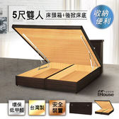 IHouse-經濟型房間組二件(床頭箱+後掀床底)-雙人5尺胡桃