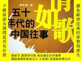 二手書博民逛書店真情如歌罕見50 的中國往事Y37363 黃新原 中國青年出版社
