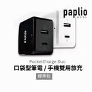 Paplio PocketCharge Duo 口袋型筆電 手機雙用旅充 標準包 QC3.0 PD 30W 充電器 Type-C