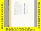 全新書博民逛書店《石濤畫語錄》講記Y12318 朱良志 著 中華書局 ISBN: