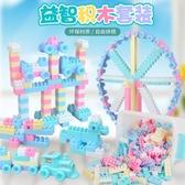兒童積木拼裝玩具益智大顆粒1-2大號3周歲寶寶智力開發拼插塑料【全館免運九折下殺】