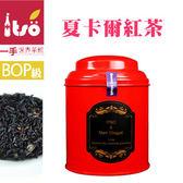 一手私藏世界紅茶│夏卡爾紅茶-散茶(70公克/罐)