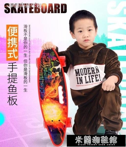 滑板 手提小魚板大魚板初學者青少年男女生滑板兒童成人代步四輪滑板車 618大促銷