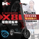 HX X8電動摺疊滑板車 45km長續航...