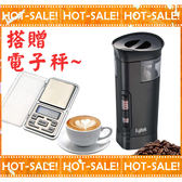 《搭贈電子秤+測試豆+清潔毛刷》Fujitek FT-BD01 富士電通 磨豆機 ( BVSTCG77 可參考)