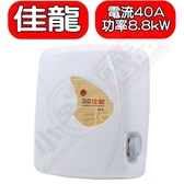 (全省安裝) 佳龍【NX88-LB】即熱式瞬熱式自由調整水溫熱水器內附漏電斷路器系列