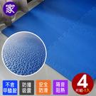 良品清倉價福利瘋殺【CP039】梨皮紋地墊(無附邊條) 單片價 5色可選 台灣製造 家購網