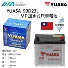 【久大電池】 YUASA 湯淺 90D23L 加水式 汽車電瓶 OUTLANDER 2.4/ 3.0 SAVRIN