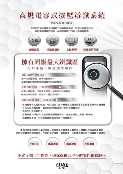 MI-510F (價格含安裝) 觸控式密碼鎖 Milie 美樂電子鎖 指紋 卡片 密碼 遙控開鎖 感應鎖