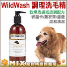 ◆MIX米克斯◆WildWash.調理洗毛精300ml【乾燥皮膚或皮屑配方(犬用) 】稀釋比例:32:1