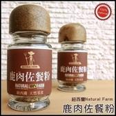 *King Wang*【單瓶】自然牧場Natural Farm100%紐西蘭天然零食《鹿肉佐餐粉》15g