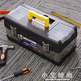 五金工具箱多功能維修工具手提式大號塑料電工家用美術車載收納盒專業17寸小艾時尚.NMS