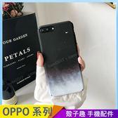 漸層星空 OPPO R9 R9S plus R11 R11S 霧面手機殼 簡約個性 全包邊硬殼 保護殼保護套 防摔殼