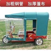 電動三輪車車棚加厚摺疊車雨棚平板車休閒車棚雨棚全封閉【快速出貨】