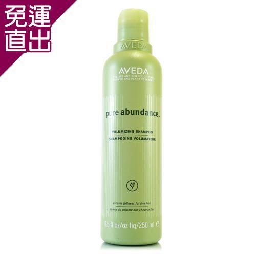AVEDA 純豐洗髮精(250ml)【免運直出】