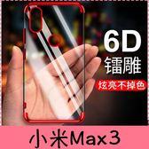 【萌萌噠】Xiaomi 小米Max3 (6.9吋)  個性創意日韓情侶款 三節電鍍軟邊框 全包防摔透明軟殼 手機殼
