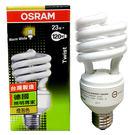 【歐司朗OSRAM】220V~230V 23W E27小螺旋省電燈泡 黃光(4入)
