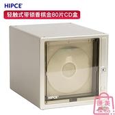 80片CD收納盒輕觸式透明碟片光盤架CD盒CD收納箱【匯美優品】