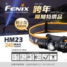 [蝴蝶魚 FENIX] HM23高可靠 輕 頭燈 鋁合金機身 IP68防水 最大亮度240流明 射程50M