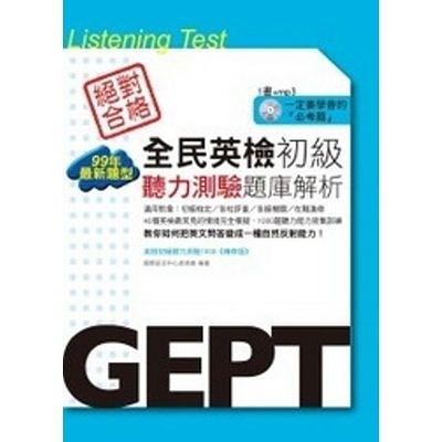 全民英檢初級聽力測驗題庫解析(99年最新題型)
