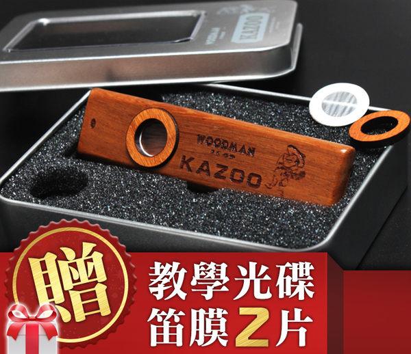 【小麥老師】木質卡祖笛 KA001 卡祖笛 KAZOO 贈收納盒 笛膜【A53】烏克麗麗 吉他 木吉他