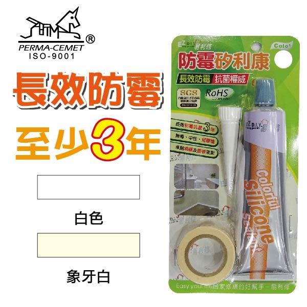 【伯馬易利修】 防霉矽利康 矽力康 Silicone 矽膠 廚房衛浴長效防霉 75ml - 白、象牙白