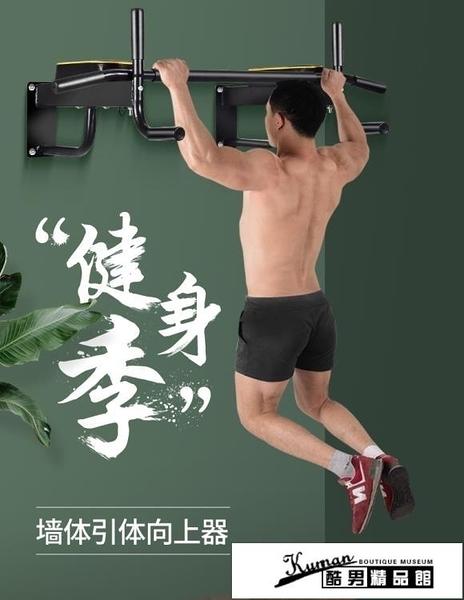 引體向上器 墻體單杠室內家用墻壁引體向上器單雙杠健身器材墻上打孔單桿 酷男