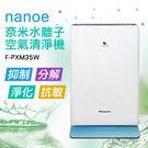 獨下殺【國際牌Panasonic】nanoe奈米水離子空氣清淨機 F-PXM35W