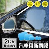 後視鏡防水膜 防雨膜 防水貼 2片裝 [小款] 後照鏡貼 防霧 防眩光 汽車 車用 雨天 尺寸可選