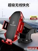 車載手機支架全自動感應無線充電器蘋果11華為mate30汽車用導航架 【免運快出】