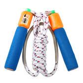 跳繩計數跳繩中小學生兒童成人健身中考比賽6#8號花樣繩子 【全館8折最後一天】