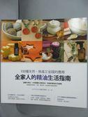 【書寶二手書T1/美容_XAZ】全家人的精油生活指南:100種天然、無毒又省錢的應用