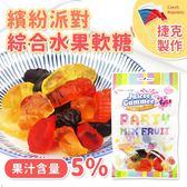 英國 捷克 百靈 繽紛派對綜合水果軟糖 80g【30395】