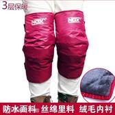 護膝 護膝保暖防風雨冬季男女騎車護腿套防寒 摩托車護膝加厚 【創時代3c館】