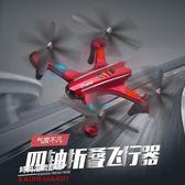 空拍機 300W像素航拍版—送VR眼鏡長續航折疊無人機航拍高清專業遙控飛機玩具四軸飛行器直升機
